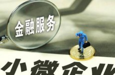 青岛出台新创业担保贷款实施办法 准入门槛再次降低