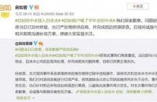 北京天畅园租客喝了7个月中水 自如回应将沟通补偿方案
