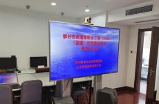 远程连线评标 胶东五市首个跨市评标项目在青完成