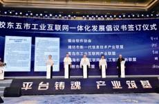 胶东经济圈共建工业互联网生态 500个工业赋能场景发布