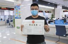 视频连线审核 胶东五市政务服务跨域通办颁出首张审批证照