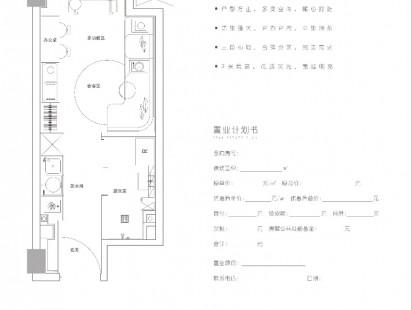 中海咘噜街区B2户型