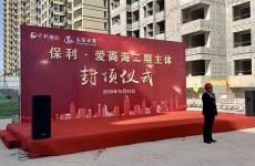 烟台保利爱尚海二期封顶 建5栋洋房1栋