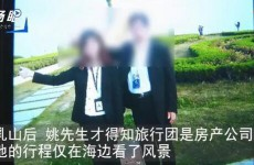 湖南男子跟团游被逼买下威海乳山40多万商品房