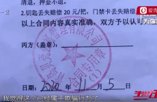租客五千元房租刚交就被赶 青岛贝壳公寓也爆雷?