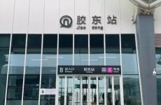 胶东机场和青岛地铁8号线的开通能拯救胶州楼市吗