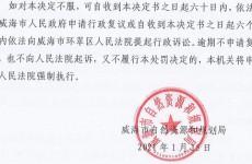 隆苑丽舍二期违规建设供热泵房 威海市丰隆城建被罚