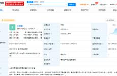 中通快递斥2亿成立地产公司 上海通寓置业王吉雷挂帅